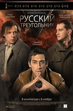 The Russian triangle